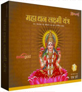 Maha Dhan Laxmi Yantra, Dhan Laxmi Yantra, Shri Dhan Laxmi Yantra