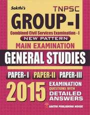 Sakthi Books Publication For TNPSC Group 1-2,  TRB,  TNTET Group 1