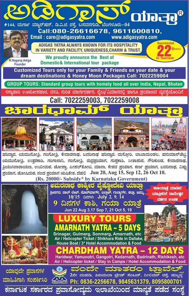 Job openings in Adigas yatra - Travel & Tourism - Karnataka